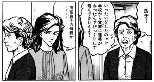 Tamiyaryoko_mom